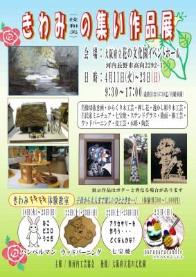花文4月ポスター
