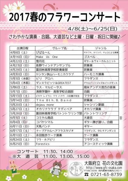 春のフラワーコンサート_web