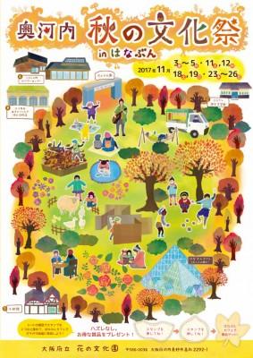 11月秋の文化祭