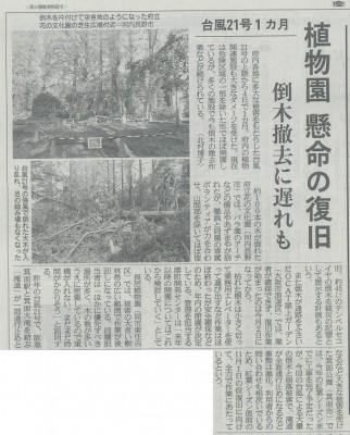 20181005産経新聞