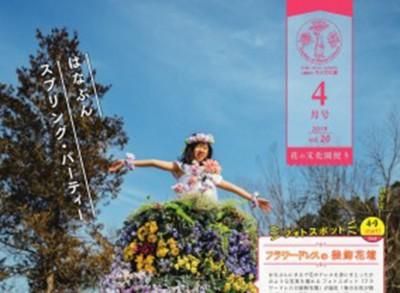 花の文化園便りvol.20(2019年4月号)-2-284x400
