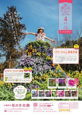 花の文化園便りvol.20(2019年4月号)