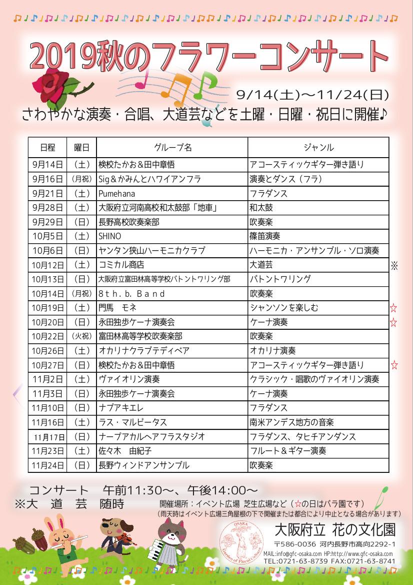 2019秋のフラワーコンサート