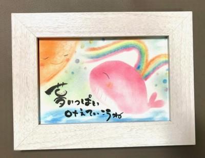 ゆる字で勇気づけのパステルアートNiko2