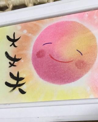 ゆる字で勇気づけのパステルアートNiko4