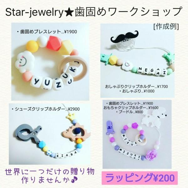 Star-jewelry7