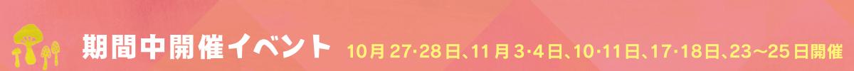期間中_tit