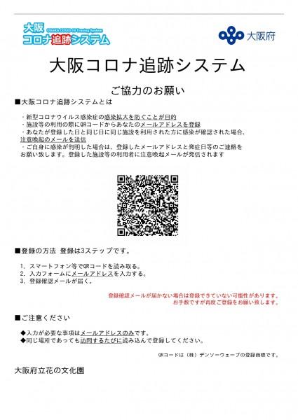 大阪コロナ追跡システムqr_code_page-0001